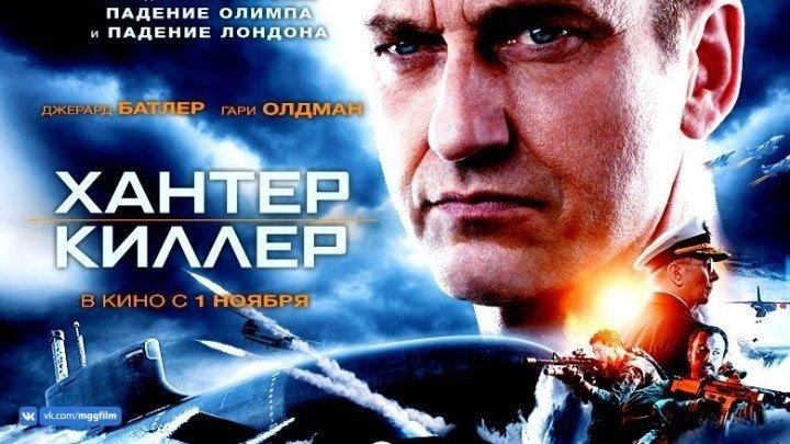 ХАНТЕР КИЛЛЕР (2018). боевик, триллер