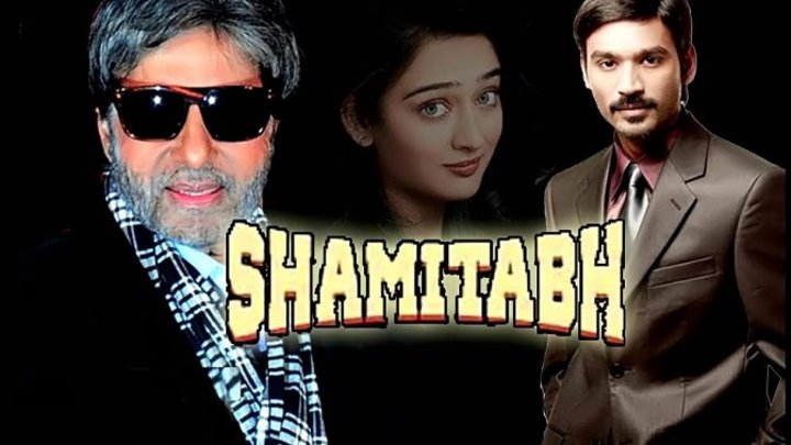 Шамитабх (2015) Индия