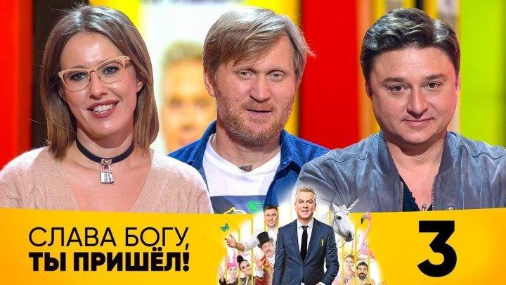 Слава Богу, ты пришёл! - Сезон 2 - Выпуск 3 - FULL HD