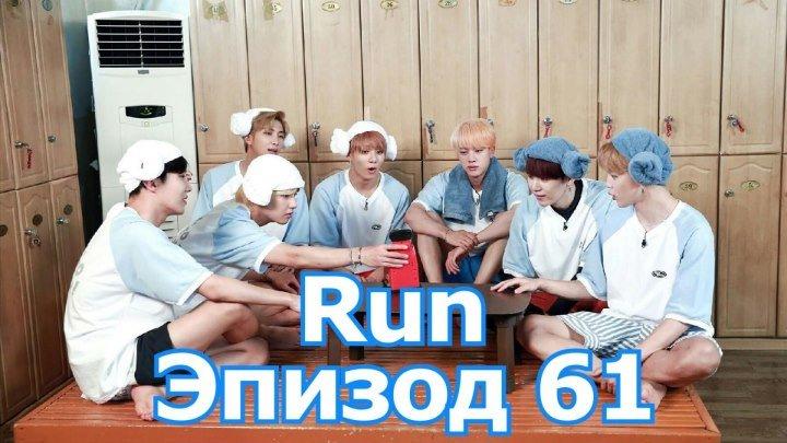 [Озвучка RS] RUN BTS _ Эпизод 61