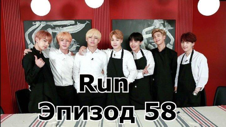[Озвучка RS] RUN BTS _ Эпизод 58
