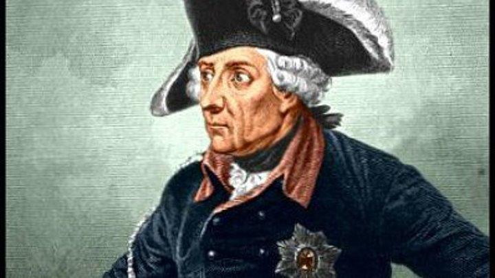 Фридрих II Великий . ( история )