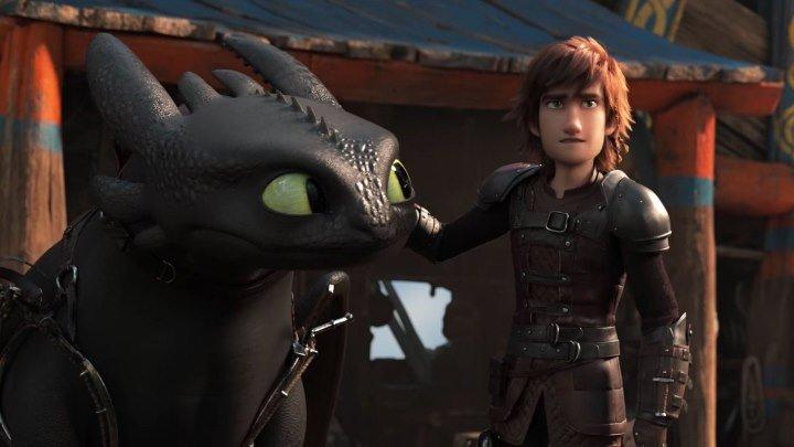 Как приручить дракона 3 (2019) мультфильм
