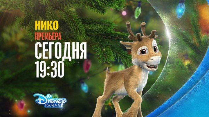 """Премьера анимационного фильма """"Нико"""" на Канале Disney"""
