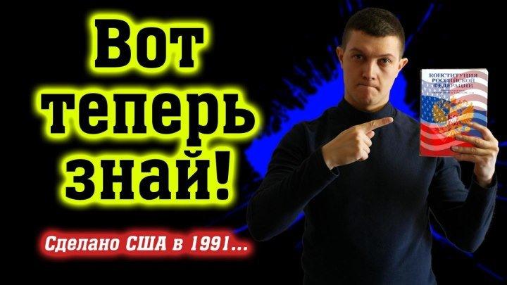 Российская Федерация - это проект США!!! [Михаил Советский]