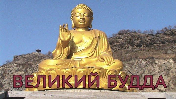 Великий Будда + (2017)
