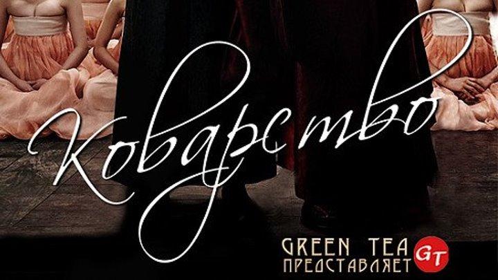 [GREEN TEA] Коварство.2015