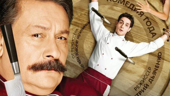 Кухня, 2 сезон (2012) года, С 31 по 40 серии