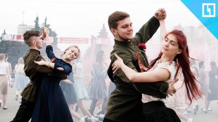 «Случайный вальс» в память о Сталинградской битве