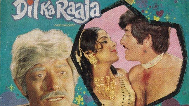 Сердце Раджи (Dil Ka Raaja 1972)