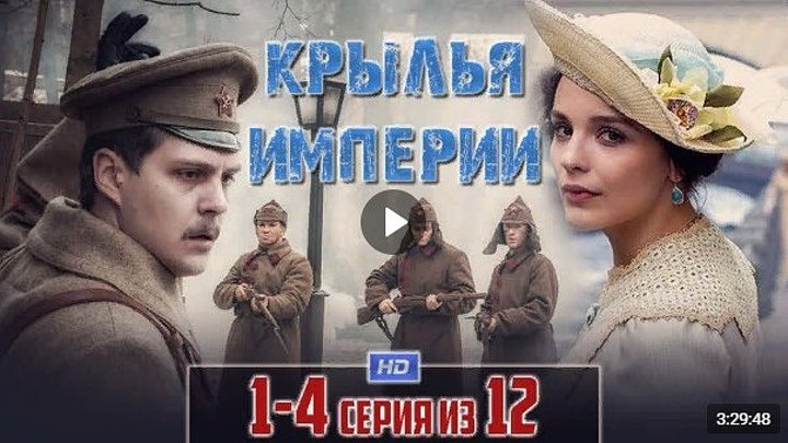 Kpылья uмпepuu 1-2-3-4 (2Ol9) Драма / История