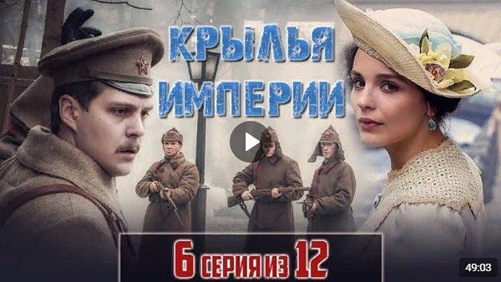 Kpылья uмпepuu 6 (2Ol9) Драма / История