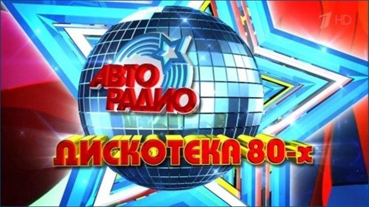 Disco 80 (Авторадио Дискотека 80 х)