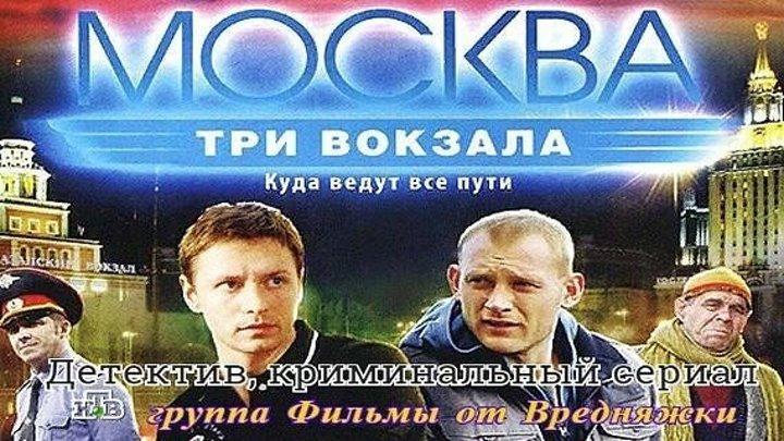 ҈ ҉ ♛♛♛ СЕРИАЛ: МОСКВА ТРИ ВОКЗАЛА: 1 СЕЗОН - ДЕТЕКТИВ, Криминальные фильмы 2011 Россия ✰ ҈ ҉ ♛♛♛ Русский криминальный сериал (Остросюжетный? Да! Захватывающий? Да! Рекомендовано? 100%!)