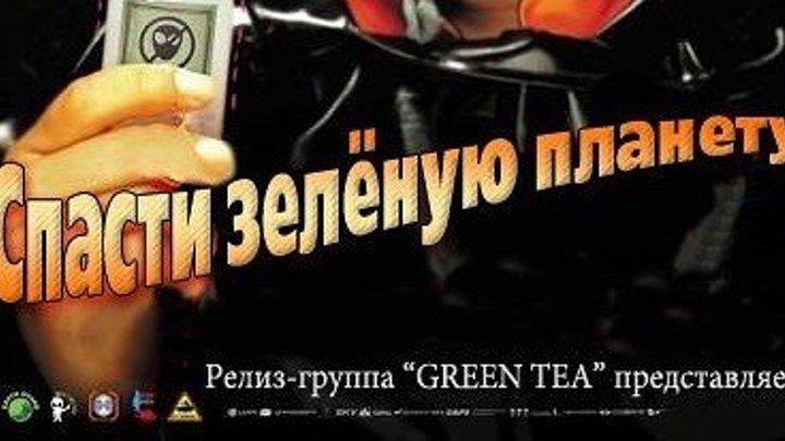 [GREEN TEA] Спасти зеленую планету