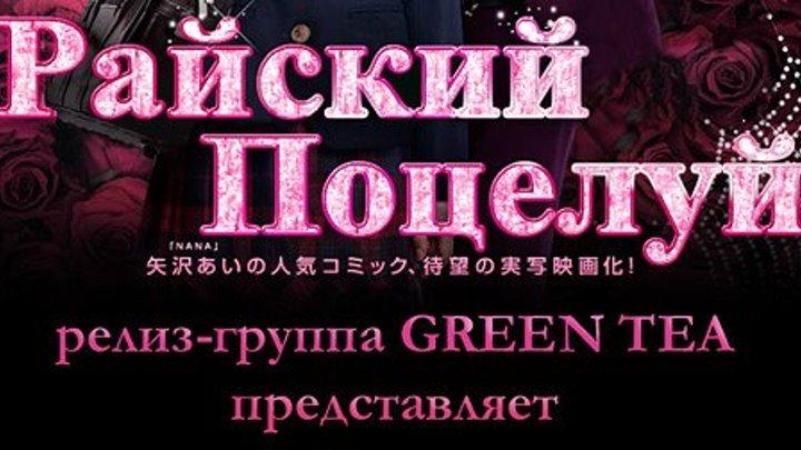 [GREEN TEA] Райский поцелуй