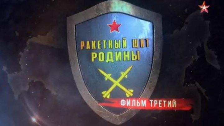 Фильм 3. Ракетный щит Родины (2018) DOK-FILM.NET