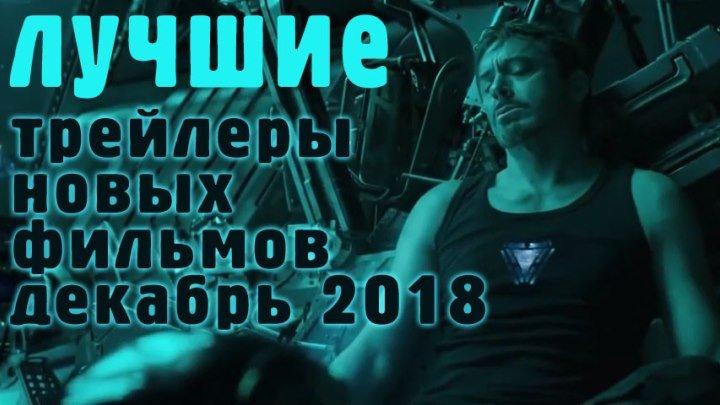 Трейлеры новых фильмов за декабрь 2018 года (лучшее)