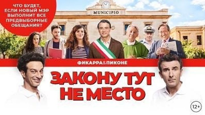 3AKOHУ TУT HE MECTO (комедия, Италия, 2OI7, НD)