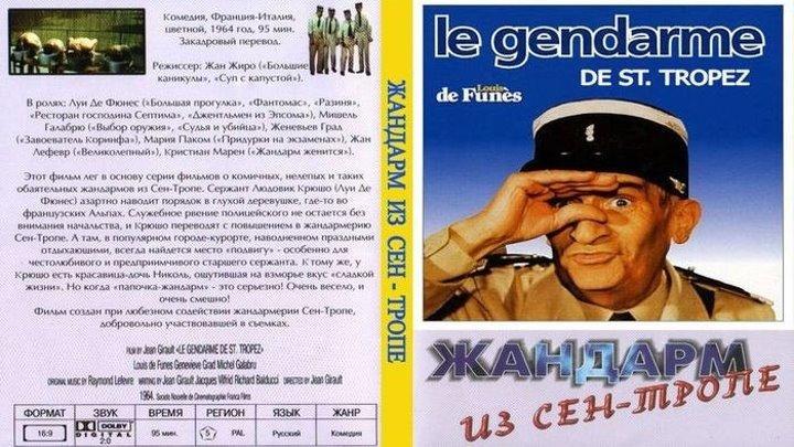 Жандарм из Сен-Тропе (Жан Жиро) [1964, Комедия, Франция]