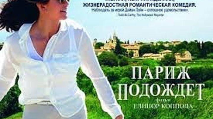 Париж подождет. (2017) драма .мелодрама, комедия