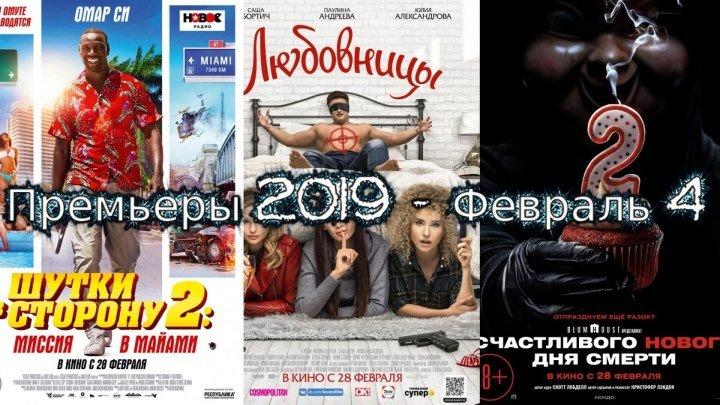 Премьеры 2019 - Февраль#4