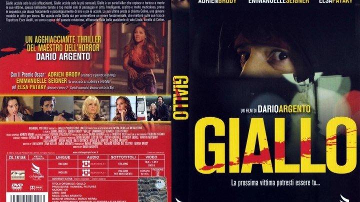 Джалло (2008)