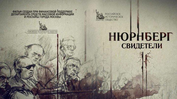 фильм XX съезд Русский «Нюрнберг» (2012)