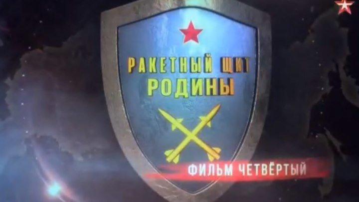 Фильм 4. Ракетный щит Родины (2018) DOK-FILM.NET