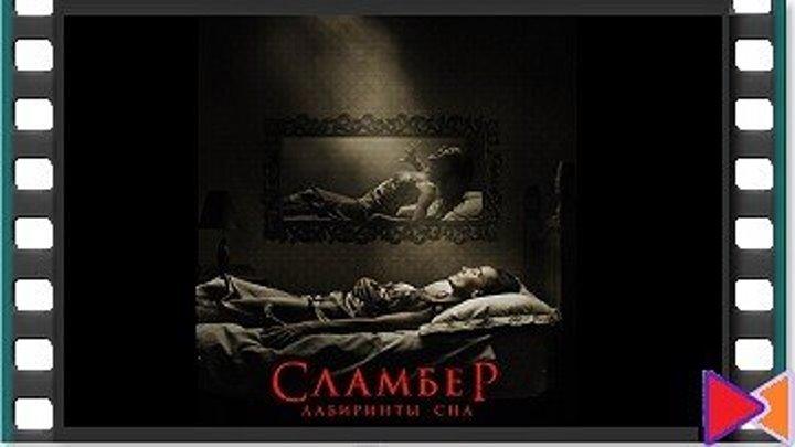 Сламбер: Лабиринты сна [Slumber] (2017)