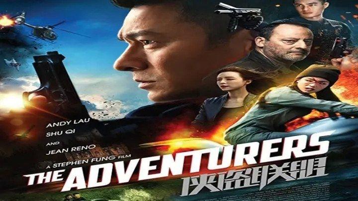 Авантюристы (2017) боевик, криминал, приключения. (HD)