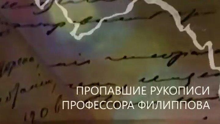 Пропавшие рукописи профессора Филиппова