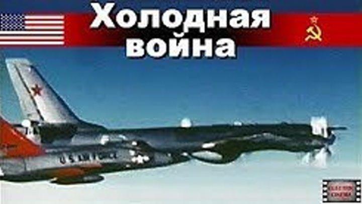 Холодная война. 12-я серия. MAD. Док. фильм. (CNN_BBC)