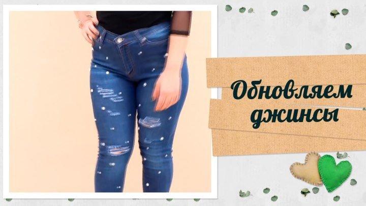 Обновление джинсов