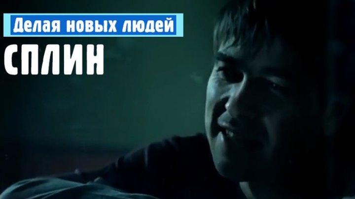 СПЛИН – Делая новых людей, видео клип, HD 720