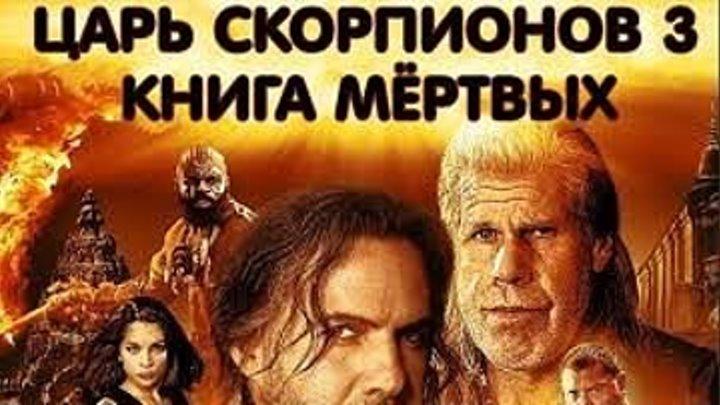 Царь скорпионов 3: Книга мертвых. (2012).