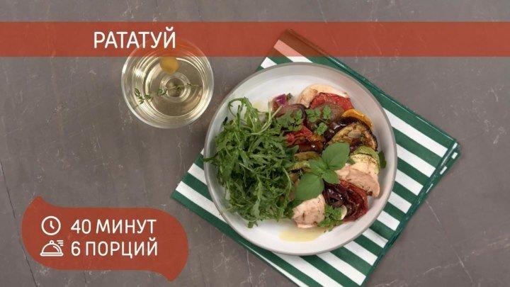 Рататуй из курицы - Быстрые рецепты