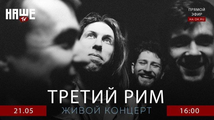 #НАШЕТВLIVE - инди-рок группа Третий Рим.