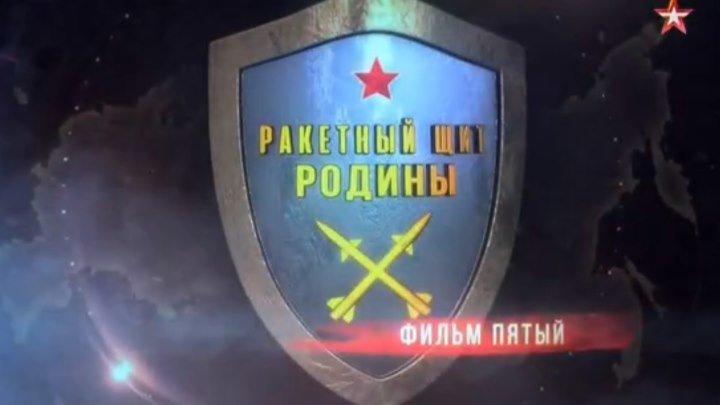 Фильм 5. Ракетный щит Родины (2018) DOK-FILM.NET
