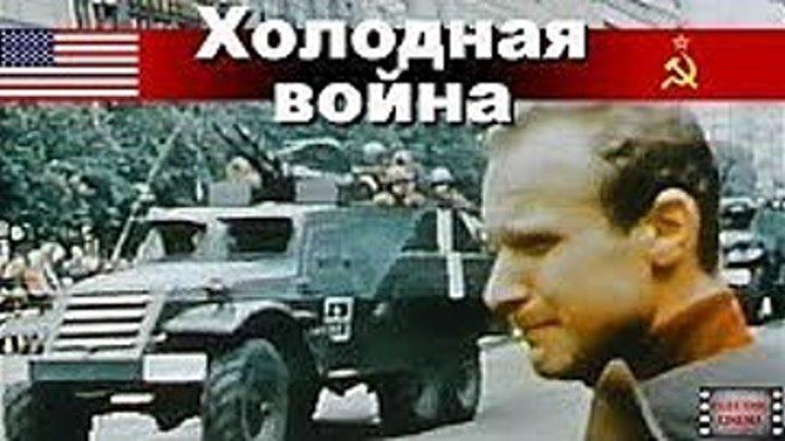 Холодная война. 14-я серия. Красная весна. Док. фильм. (CNN_BBC)