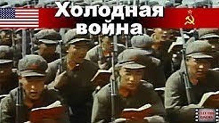 Холодная война. 15-я серия. Китай. Док. фильм. (CNN_BBC)