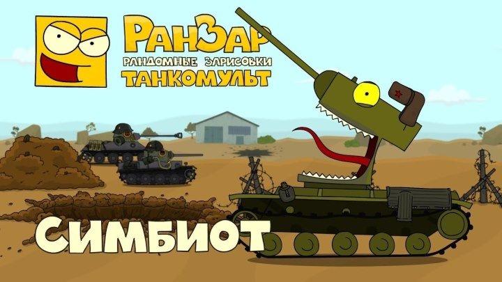 #plagasRZ: 📺 Танкомульт Симбиот РанЗар #видео