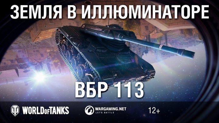 #Wargaming: 📺 ВБР №113 - Земля в иллюминаторе #видео