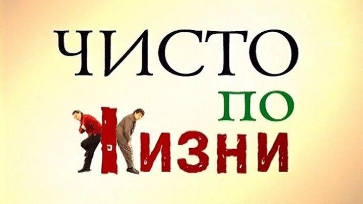 Чисто по жизни Знакомство (1-17 серий из 17) / 2003 Комедия русский сериал