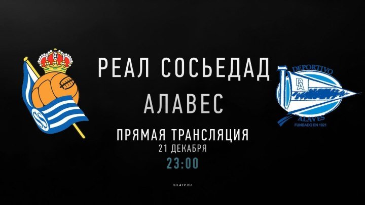 Реал Сосьедад - Алавес (21 декабря 23:00 МСК)
