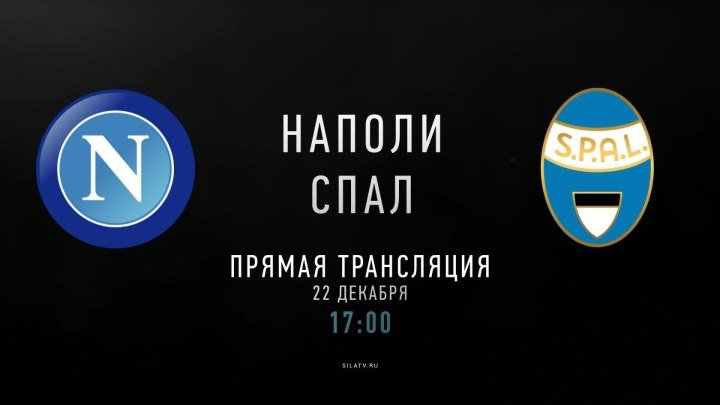Наполи - СПАЛ (22 декабря 17:00 МСК)