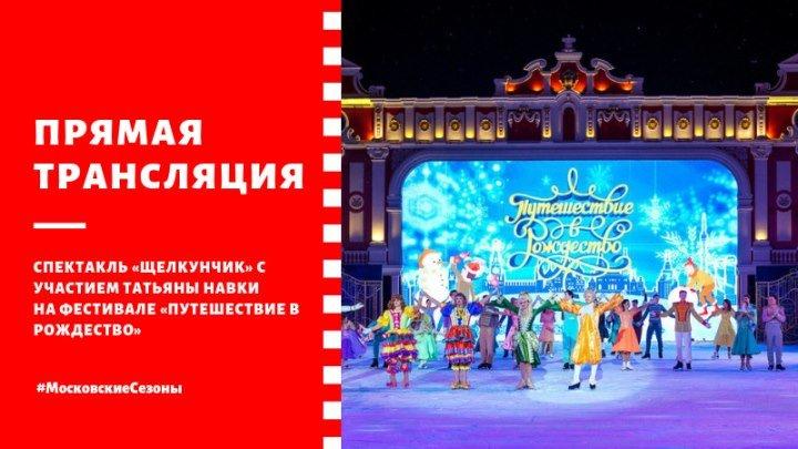 Спектакль «Щелкунчик» на фестивале «Путешествие в Рождество»