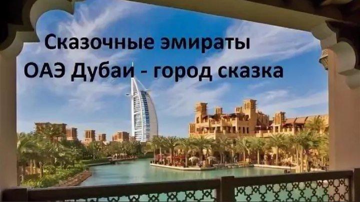ОАЭ Дубаи - Город Сказка