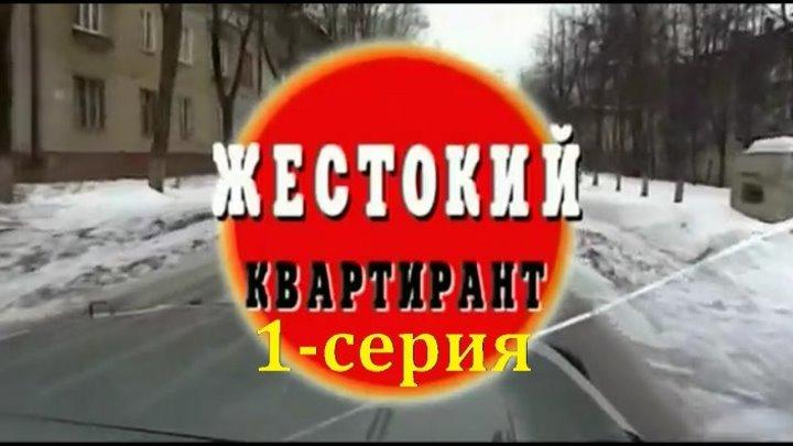 Криминальная Россия - Жестокий квартирант. 1-серия