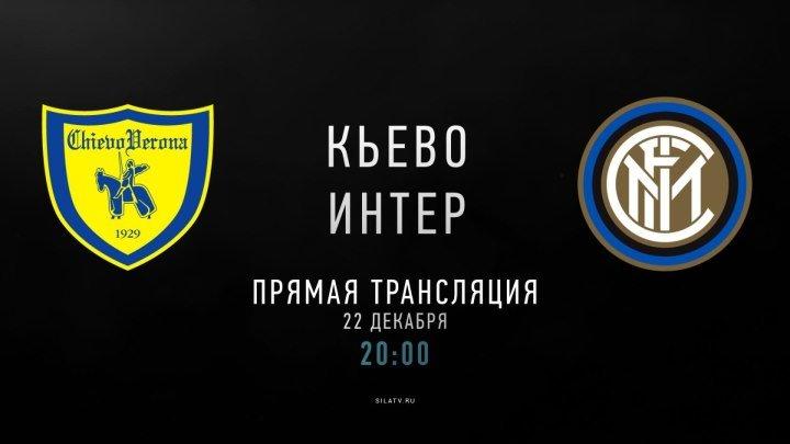 Кьево - Интер (22 декабря 20:00 МСК)